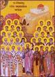 Άγιοι Πέτρος, Διονύσιος, Ανδρέας, Παύλος, Χριστίνα, Ηράκλειος, Παυλίνος και Βενέδιμος οι Μάρτυρες, Αγίες Τεκούσα, Αλεξανδρία, Κλαυδία, Φαεινή, Ευφρασία, Ματρώνα, Ιουλία και Θεοδότη οι Παρθενομάρτυρες από την Άγκυρα της Γαλατίας και Θεόδοτος ο Μάρτυρας