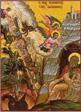 Δ΄ Κυριακή των Νηστειών - Ιωάννου της Κλίμακος, Άγιος Αντίπας Επίσκοπος Περγάμου, Οσίες Τρυφαίνη και Ματρώνα